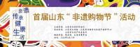 """山东省首届""""非遗购物节""""即将启动 将发放专项购物券30万元"""