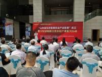山东省生态智慧农业产业联盟成立:数字经济助推山东乡村产业振兴