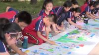 滨州邹平200余名师生共绘百米画卷 守护美丽家园