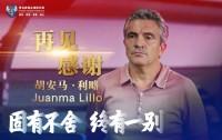 官方:胡安马.利略先生不再担任青岛黄海主教练一职