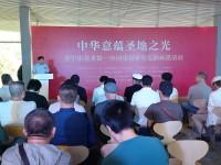 83秒|一起云看展!中华意蕴圣地之光——中国中青年写实油画邀请展在济宁开幕