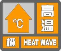 海丽气象吧|滨州发布高温橙色预警 预计明天大部地区最高温度可达36~38℃
