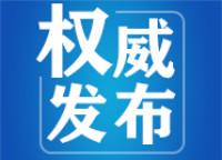 山东省政府发布最新任免通知:宋继宝任省生态环境厅厅长