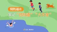 """公益广告丨预防溺水请牢记""""四知道""""""""六不准"""",快收藏!"""