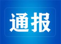侵占补助款!东营区纪委公开通报一起扶贫领域腐败和作风典型问题
