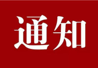 6月16日起 东营发往北京的所有长途班车暂停运营