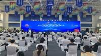 47秒|纪念哈尔滨工业大学建校百年暨2020中国威海·国际英才创新创业大会举行