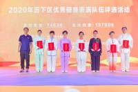 """""""中国体育彩票""""2020年历下区全民健身月启动仪式云端启幕"""