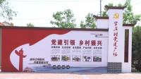 56秒丨滨州沾化区泊头镇深挖内生动力 让新时代文明实践落地生根
