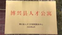 44秒丨滨州博兴县举行人才公寓首批人才入住启动仪式 180人已入住