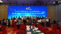 助力中小企业振兴发展 《企业家联盟》栏目媒介会在泰安圆满举行