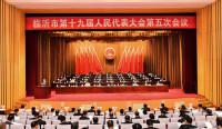 临沂市第十九届人民代表大会第五次会议隆重开幕
