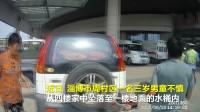 64秒丨淄博一3岁男童从四楼坠落砸烂水桶 邻居齐心救援4分钟送医