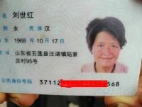 闪电寻人丨日照五莲县52岁老人16日离家至今未归,家人急求线索!