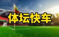 体坛快车丨西王男篮今晚迎战双外援北控 CBA复赛第二阶段已定青岛