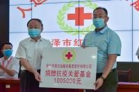 每人1.5万元  烟台爱心企业为菏泽67名抗疫英雄爱心助力