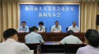 《临沂市红色文化保护与传承条例》将于7月1日起实施