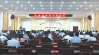 东明县领导干部会议召开,张继争同志任中共东明县委书记