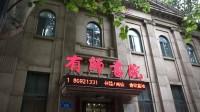 """品茶读书还有京剧表演,在济南这座老建筑里遇到""""有师"""""""