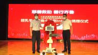"""""""爱心助盲""""——白内障手术设备捐赠仪式今天在济南举行"""