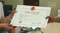 """54秒丨推进""""一业一证""""改革!滨州阳信发出首张""""行业综合许可证"""""""