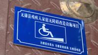 50秒丨滨州无棣县多措并举 助力残疾人脱贫攻坚