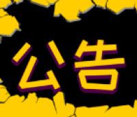 滨州惠民县2020年高考期间部分路段实行交通管制