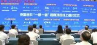 """总投资800亿元!上合""""一带一路""""央企""""国际客厅""""集中发布20个招商项目"""