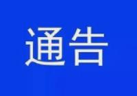"""滨州成功打掉一""""套路贷""""犯罪团伙 征集违法犯罪线索"""