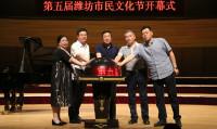 第五届潍坊市民文化节开幕 200余项文化活动点亮市民生活