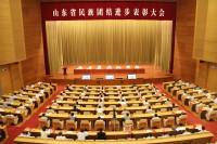 山东省民族团结进步表彰大会召开 80个模范集体80名模范个人受到表彰