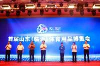 首届山东(临沂)体育用品博览会新闻发布会圆满举行