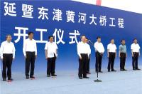 54秒丨东营重点民生工程东津黄河大桥开工 计划建设工期36个月