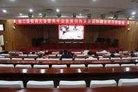 第二届儒商大会开幕 滨州博兴开展线上招商引资