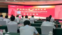 儒商青企会菏泽集中签约12个项目 计划总投资319.6亿元