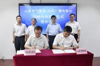 开放更多天气数据助力节目升级!山东省气象局与山东广播电视台签署战略合作协议
