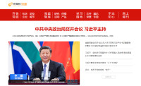 闪电新闻党建频道上线 山东广电融媒矩阵助力党建工作