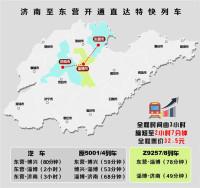 东营火车站将新增济南至东营直达快车!当天往返 行程2小时7分钟