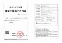 临沂市发出全省第一张建筑工程施工许可综合电子证照