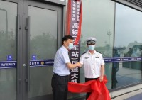 45秒丨临沂市公安局交通警察支队高铁(火车站)区域大队挂牌成立