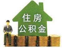 潍坊新冠肺炎疫情期间住房公积金阶段性支持政策终止执行