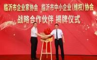 45秒|临沂市企业家协会与鲁南制药集团战略合作签约暨揭牌仪式举行