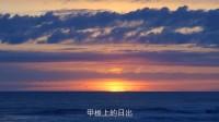 实拍青岛渔民打渔、采鲍 大学生自制纪录片记录渔民生活变迁