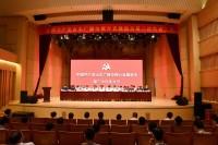 中国共产党山东广播电视台直属机关第三次代表大会胜利召开