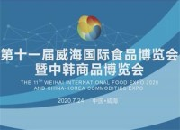 34秒丨第十一屆威海國際食品博覽會暨中韓商品博覽會云開幕