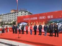 27个山东援建青海海北项目集中开工 总投资超4亿元