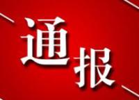 滨州市公安局北海分局治安管理大队副大队长王曙光接受审查调查