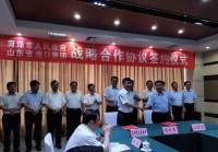 菏泽市政府与山东省港口集团签署战略合作协议