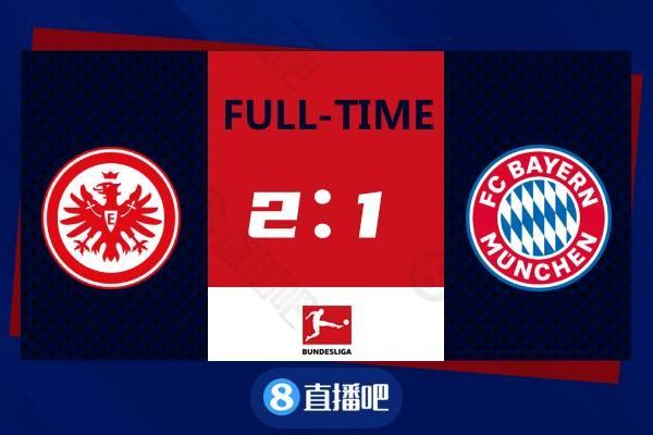 德甲:莱万破门 拜仁1-2法兰克福遭遇两轮不胜