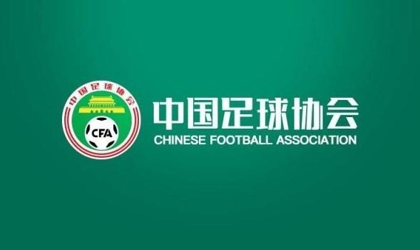 中国足协发布新赛季准则:对比赛官员实施暴力罚10万,吐口水罚20万